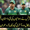 Green Shirts Creates A News History Of Humiliation With Consistent Defeats In ODIs, Fight Till The Last Ball: Imran Khan Tells The Green Shirts.... Sports Roundup With Nadia