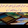 Famous Mobile Phone Companies Decides To Manufacture Mobile Phones In Pakistan