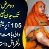 This Woman Had 105 Surgeries | Woman With Fibromatosis Loses All Hope