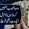 Woh Bad Naseeb Jinhain Achanak Karoron Dollar Mil Gaye Magar Ek Paisa Bhi Kharch Na Kar Sake