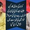 Quetta Ki Samaji Karkun Jalila Haider Ki BBC Ki Taraf Se Duniya Ki So Ba Asar Khawateen Ki Fehrist Mein Shaamil Kar Liya Gaya
