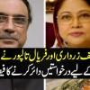 Asif Zardari To File Bail Appeal, Watch News Bulletin