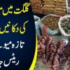 Gilgit Mein Mewa Jaat Ki Dukane In Sajh Gayeen Taaza Mewa Ke Rats Janiye