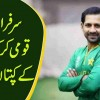 Sarfraz Ahmed Qaumi Cricket Team Ke Captain Barqarar Misbah Ko Head Coach