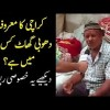 Sad Story Of A Poor Laundryman In Karachi | What Difficulties Did He Face In PTI Govt?