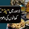 Village Themed Restaurant In Lahore   Pind Restaurant Allama Iqbal Town