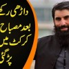 Misbah-Ul-Haq's Career Gets Blessed After Keeping A Beard