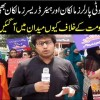 Beauty Saloon And Hair Dresser Owners Held A Protest Against Govt. Watch The Video