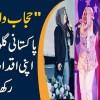 Hijaab Wali Singer Pakistani Gulukar Ne Apni Eqdaar Ki Laaj Rakh Li
