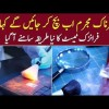 Crime Scene Investigation Through Forensic Evidence | Latest Technology In Pakistan