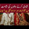 11 Months Prison & Fine On 2nd Marriage In Pakistan | Strict Ban On Pakistani Men