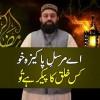 Aye Mursal-e-Khoo, Kis Khulq Ka Peikar Hai Tu