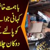 Poor Woman Runs A Small Tuck Shop In Lahore High Court | Single-Mother Breaks Stereotypes