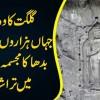 Gilgit Ka Woh Maqam Jahan Hazaron Saal Pehlay Budha Ka Mujasma Pahoron Mein Tarasha Gaya Tha