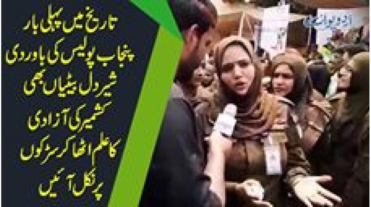 Tareekh Mein Pehli Baar Punjab Police Ki Sherdil Betiyan Bhi Kashmir Ki  Azadi Ka Ilm Utha Kar Sarkon Par Nikal Ayen