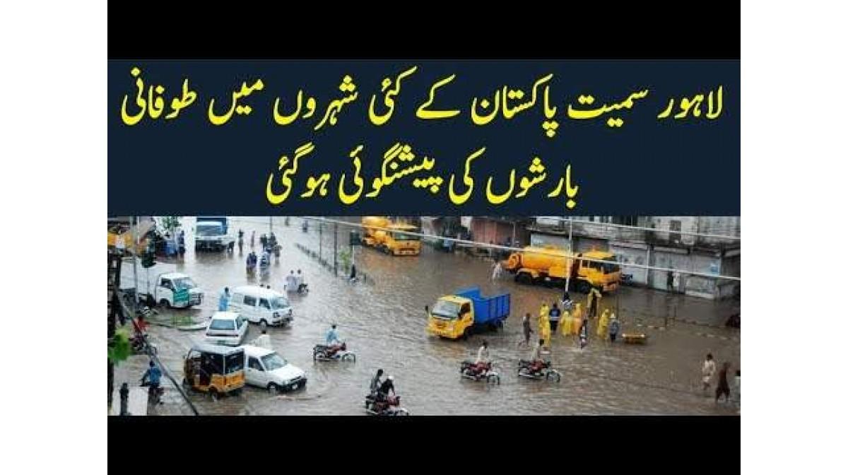 Weather Alert In Lahore, Rawalpindi, Islamabad   Prediction Of Monsoon Rain