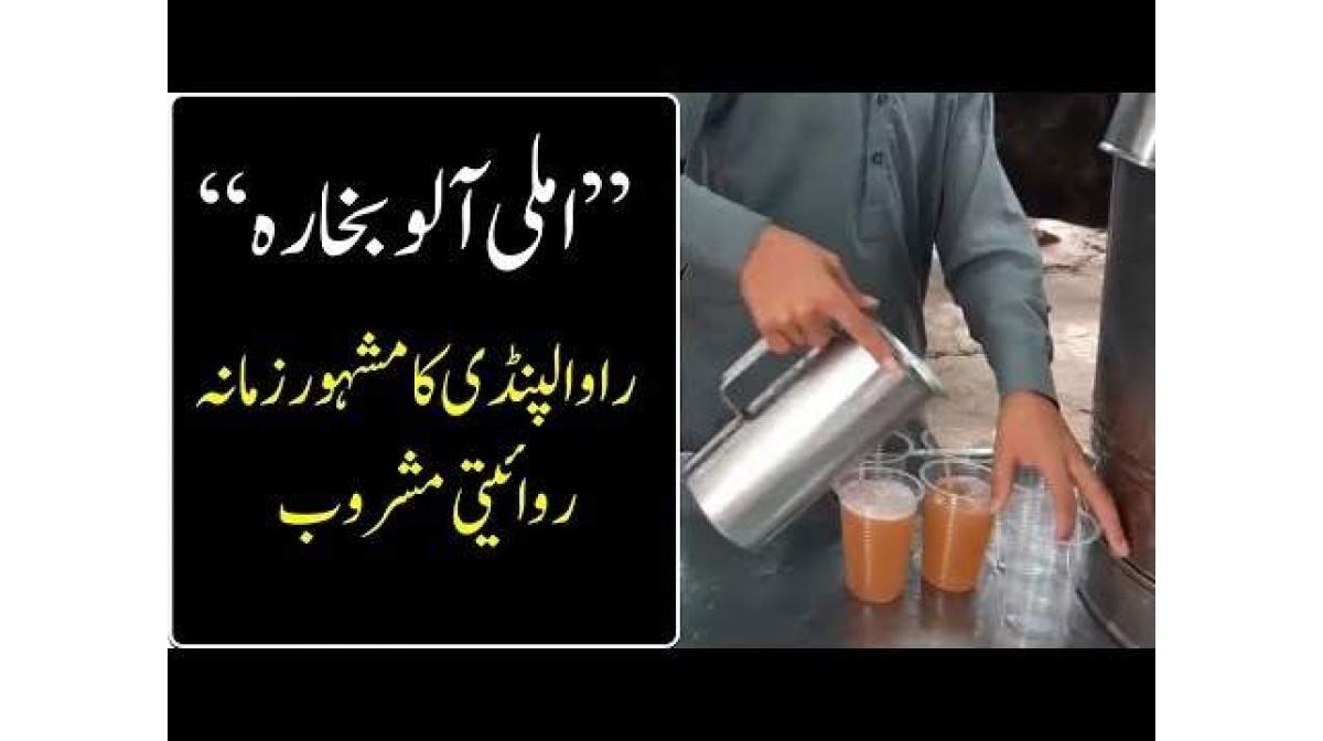Imli Aloo Bukharay Ka Sharbat   Famous Thing Of Rawalpindi Islamabad