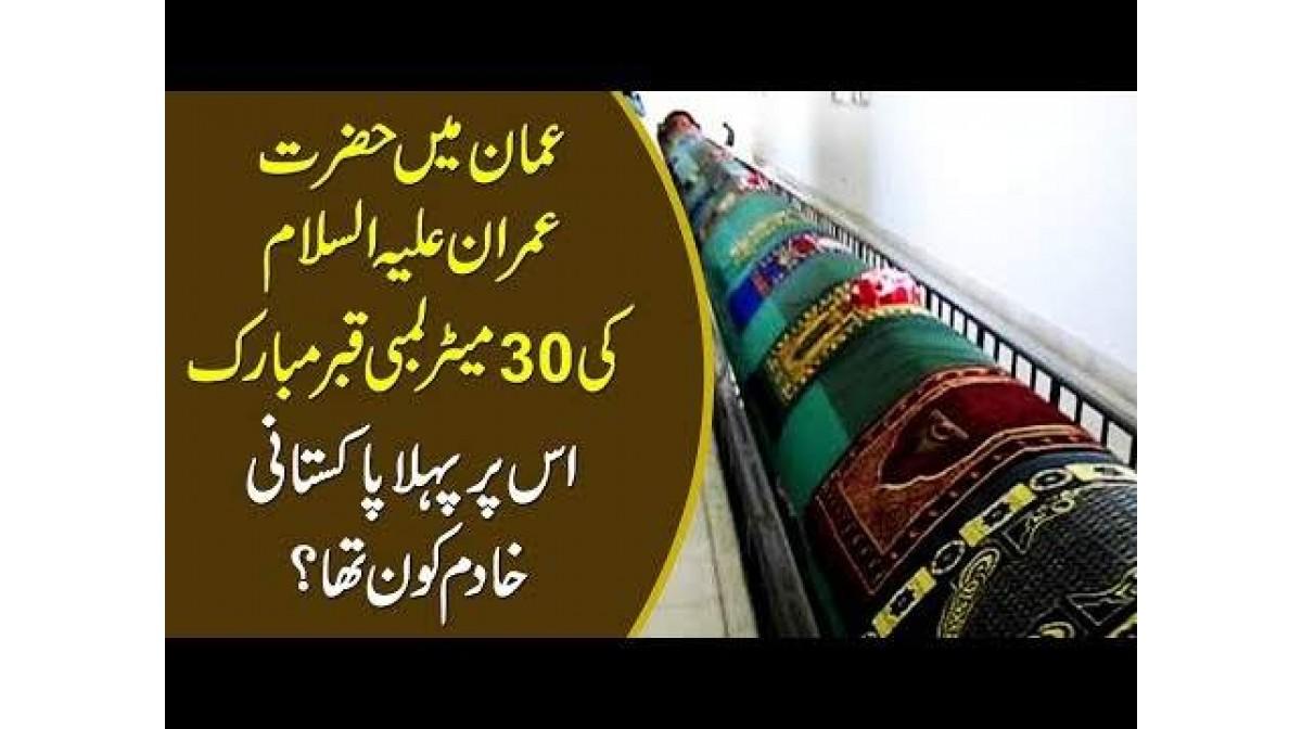 Longest Grave In Islamic History | Prophet Imran (A S) Tomb In Salalah Oman