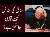 Wazifa For 'Rizq Ki Bandish' | Astrology Expert Advice | Effect Of Horoscope On Business
