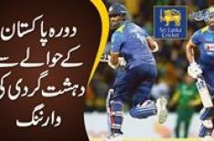 Pak VS Sri Lanka 2019 | Find Actual Reason Behind Sri Lankan Tour Cancellation Rumors