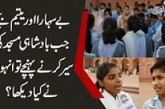 be sahara aur yateem bachay jab badshahi masjid ki sair karne pahunche to union nay kya dekha