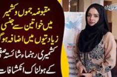 maqboza jammu o Kashmir mein khawateen se jinsi ziyadti mein izafah ho gaya