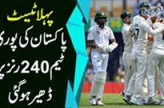 Test Series Pakistan Ki Poori Team 240 Runs Par Dhair
