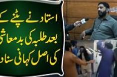 Teacher In Multan Beaten By Students Reveals The True Story | Watch Exclusive Interview