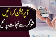 Has Diabetes Stopped Your Life? | The Cure of Sugar is Just One Operation Away Now