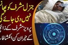 general Musharraf ko phansi nahi di jaye gi taham un ke sath kya ho sakta hai