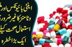Antibiotics multivitamins ka ghair zaroori istemal aur self Medication logon ki sehat k liye aik bara khatrah kaise