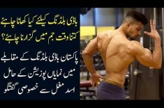 Diet Plan & Work Out For Body Building; Exclusive Interview Of Pak Champ Runner Up Asad Mughal