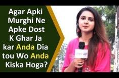 Interesting Question | Agar Apki Murghi Ne Apke Dost K Ghar Ja kar Anda Dia tou Wo Anda Kiska Hoga?