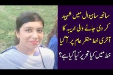 Sahiwal Incident: Deceased Areeba's Last Letter To Friend Goes Viral