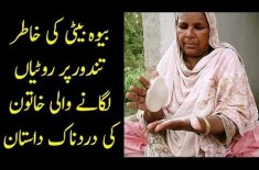 Sad Life Of A Saraiki Woman Working In A Tandoor | How did She Help Her Widow Daughter?