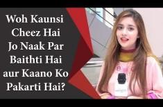 Bushra Gulfam | Common Sense Question | Woh Kya Hai Jo Naak Par Baithti Hai, Kaano Ko Pakarti Hai?