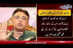 Opposition Parties form Alliance Against Govt, No New Tax Will Be Imposed in Mini Budget:Asad Umar