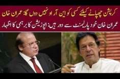 PM IK Is Persistent Not To Issue NRO & Opposition's Continuous Criticism On PM. Know Details Here