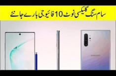 Find Galaxy Note 10, 5G Version Price In Pakistan | Latest Technology & Interesting Features