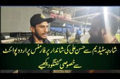 PSL4: Hassan Ali's Exclusive Talk With UrduPoint After Mind Blowing Performance In Sharjah Stadium