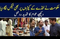 PTI Impose 10% Tax On 'Landa Bazar' | Tax On Used Clothes | Lower Class In Trouble