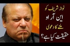 Nawaz Sharif Granted NRO? What is the Truth Behind Rumors? Find Out Inside Story