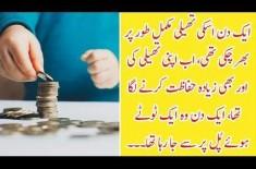 Kids Urdu Story: Laalach Buri Balaa, Ek Diin Uski Thaili Mukammal Tor Per Bhar Chuki...