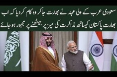 What Saudi Crown Prince Did Which Will Compel Indians To Sit On The DialogueTable With Pak In Future