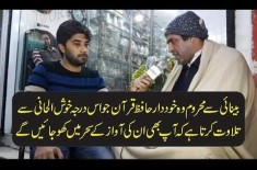 Blind Boy Who Recites Quran On Daily Bases In Liberty Market Lahore