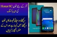 Unboxing Of New  Honor 8C  Mobile Phone In Urdu