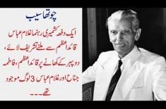 Kids Urdu Story: Chotha Saib, Ek Dafa Kashmiri Rahnuma Ghulam Abbas Quaid-e-Azam Se Milnay...
