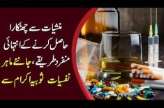 Drugs Addiction Treatment In Pakistan | Important Tips To Recover From Heroin,Hash,Cocaine Addiction