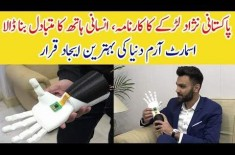 Pakistani Boy Humayel Ch Invented  Smart Arm , Best Gadget Of The Year, Watch Exclusive Interview