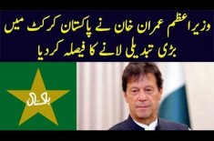 PM Imran Khan Announced Major Changes In PCB At Jalsa In Washington DC